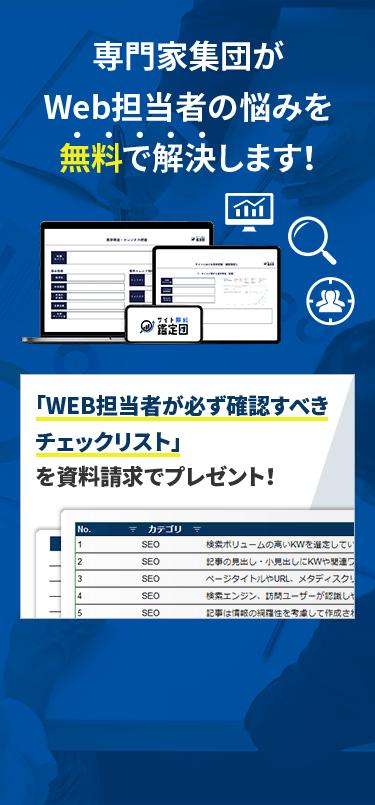 専門家集団がWeb担当者の悩みを無料で解決します